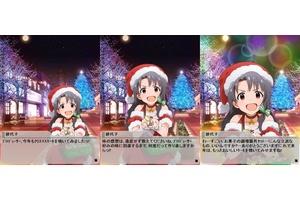 【グリマス】クリスマスキャンペーン台詞まとめその3