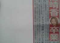 島田晴香、AKB48を卒業 今夜のSRにて発表する模様
