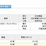 『【PG】不人気優良株のP&Gを50株(約51万円分)買い増したよ!』の画像