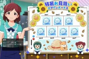 【ミリシタ】『残暑お見舞いログインボーナス』開催!8/31まで!