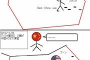 中国、防空識別圏に侵入した日米航空機にスクランブル発進と発表→全くのインチキでした