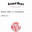 【新型コロナウィルス感染拡大防止による3/3(火)アスナルらいぶ中止のお知らせ】