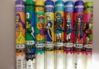 ドラクエバトル鉛筆より懐かしいおもちゃwww(画像あり