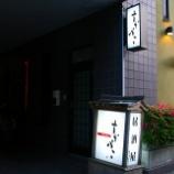 『JAL×はんつ遠藤コラボ企画【青森編】2日め・居酒屋(すぎのこ)』の画像