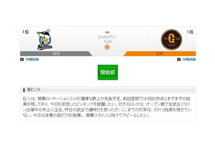 【 オープン戦巨人実況!】vs ロッテ!先発は野上!13:00~