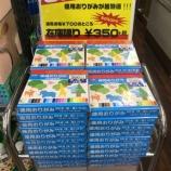 『超特価のおりがみ大放出!!』の画像