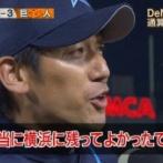 【感動】三浦大輔「違う球団ならもっと勝てたとかはない。俺は横浜の三浦大輔」
