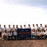 『1992年 5月30~31日 移動運用:黒石市・黒森山』の画像