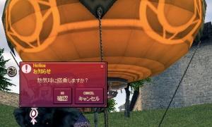 .   (交易中は熱気球に搭乗できません)