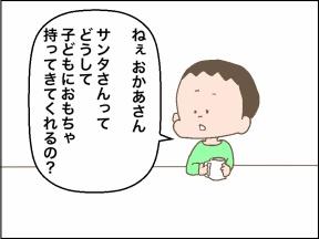 【4コマ漫画】サンタクロースの心得