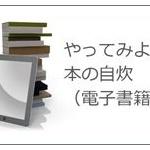 自炊した本のデータって読み終わったあと中古として売ったらだめなん?
