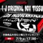 【闘魂SHOP通販限定】  対象商品をご購入でL・I・Jボッ...