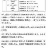 『埼玉県内で複数の麻しん患者発生。行動調査を行ったところ、患者は蕨市内の語学学校の関係者で、一部の方は感染可能期間内に公共交通機関を利用したそうです。お気をつけください。』の画像