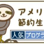 Slothのアメリカde節約生活