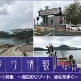 『香港彩り情報「赤柱(スタンレー)特集~海辺のリゾート、赤柱を歩く~」』の画像