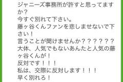 キスマイ藤ヶ谷と交際中の瀧本美織のブログがガチメンヘラに凸され炎上wwwww