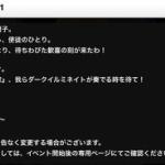 【デレステ】イベント「双翼の独奏歌」開催予告