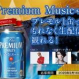 『「ザ・プレミアム・モルツ」1缶買って、生配信ライブに参加しよう!「The Premium Musicキャンペーン」』の画像