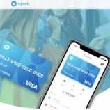 『【悲報】還元率2%〜7.5%で話題のKyash VISAカードが早速改悪されてしまう・・・』の画像