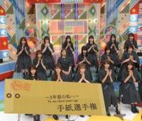 【欅坂46】そろそろ「乃木どこ」から「乃木中」のような変化が 「けやかけ」にも必要?