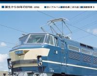 『Rail No.106 4月21日(土)発売』の画像