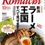 『【登場】新潟Komachi』の画像