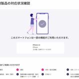 『(楽天)Rakuten UN-LIMITを3か月使用してみて分かった事』の画像