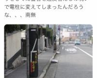 【画像】女さん「電柱に変えられた警察官見つけたwwwwwwwwwwwwww」