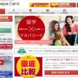 『マネパカード① FX口座に入金』の画像