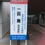『【熊本】世界大会応援看板を設置いただいています。』の画像