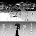 元カノの罠【88】