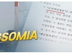 韓国政府「今年中にホワイト国復帰が確定。日本政府が言及」