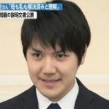 『【悲報】小室圭さん、弁護士になる気は無い模様』の画像