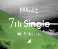 【欅坂46】8月15日(水)に7thシングルの発売が決定!ローソンと大型タイアップもキタ━━━(゚∀゚)━━━!!