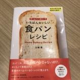 『いちばんおいしい食パン』の画像