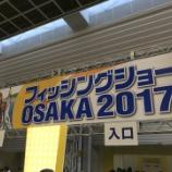 『フィッシングショーOSAKA 2017に行ってきました!』の画像