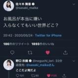 『[イコラブ] 佐々木舞香「お風呂が本当に嫌い入らなくてもいい世界どこ?」のツイに、衣織が反応…』の画像