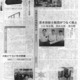 『日本物流新聞に掲載されました!!』の画像