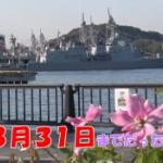 【動画】海自公式、令和元年度観艦式のゆる~いPR動画第2弾公開「カーチャン、襲来」
