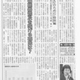 『補聴器の普及を妨げる要因は?東海愛知新聞特別連載③』の画像