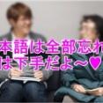 """【韓国男子TV】""""連行された慰安婦はいない"""" ... 毒キノコのように広がる """"親日"""" YouTuber"""