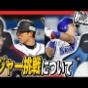 【野球】里崎 秋山タイプはメジャーで成功しやすい!?でも、僕は筒香にめちゃくちゃ興味があります!その訳は…