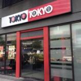 『TOKYOTOKYO』の画像