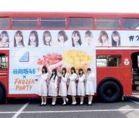 【日向坂46】日向坂がFROZEN PARTYのアンバサダーに就任キタ━━━(゚∀゚)━━━!!