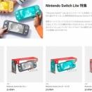 10月25日ニンテンドーSwitch情報:マイニンテンドーストアにてNintendo Switch Liteの販売を再開中!!
