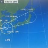 『台風情報』の画像