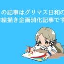 【ミリマス落書き】春香に甘える育ちゃんに対してやきもちをやく桃子