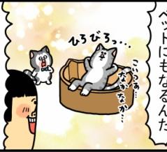 猫型の爪とぎを買ったらベッドとしていい感じの存在に