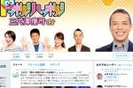 ABCラジオの「ドッキリ!ハッキリ!三代澤康司です」で大阪市立大額理学部附属植物園が紹介されたみたい【情報提供 tky_0320さん】