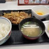 『今日のお昼ご飯 吉野家』の画像
